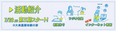 活動紹介 第三期スタート