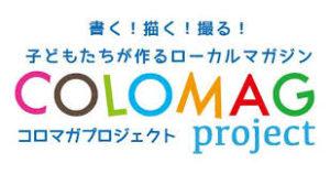 コロマガプロジェクト